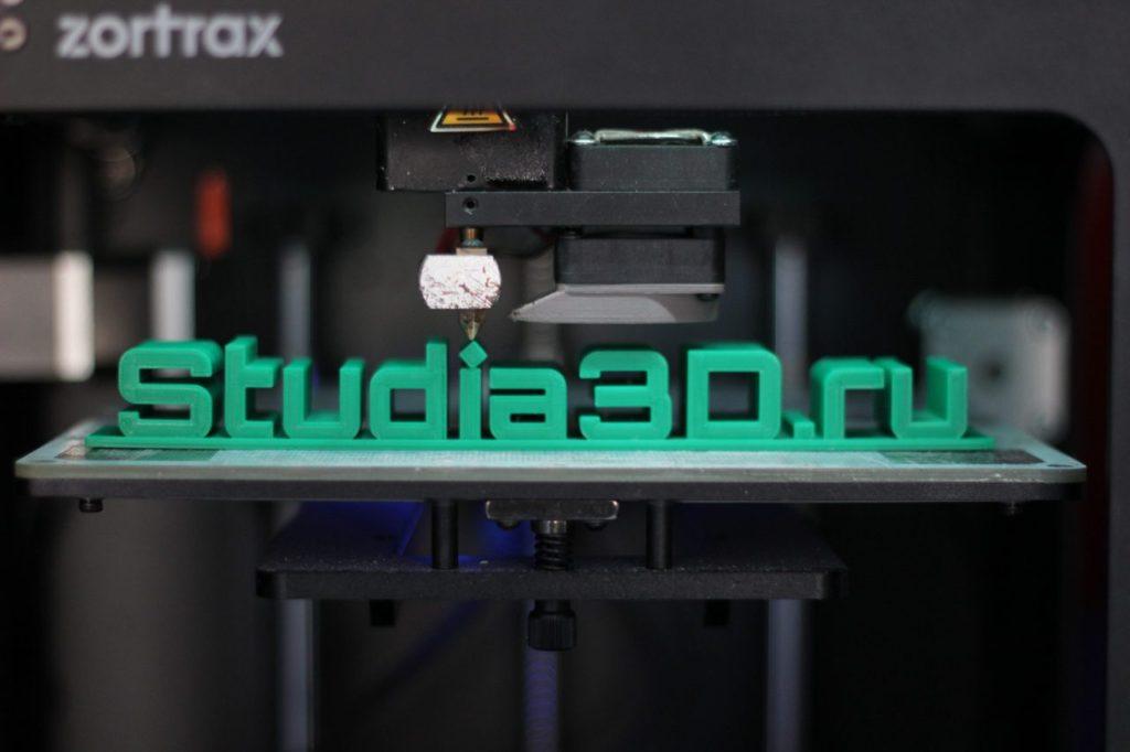 3D-печать на заказ